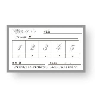 【 裏面オプション 】(名刺・ショップカード用)-回数券チケットカード
