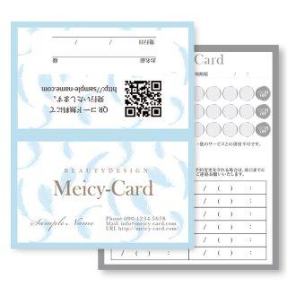 【 2つ折りショップカード 】 ポイントカード・スタンプカードに!|羽根・フェザーデザイン(ベビーブルー)