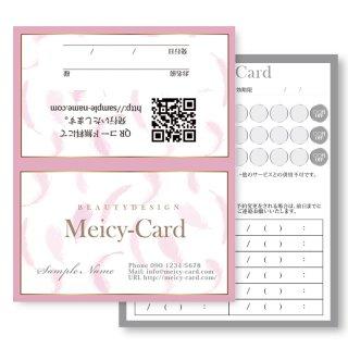 【 2つ折りショップカード 】 ポイントカード・スタンプカードに!|羽根・フェザーデザイン(ベビーピンク)