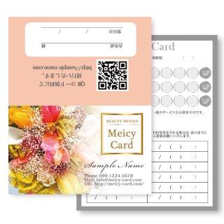 【 2つ折りショップカード 】 ポイントカード・スタンプカードに!|可愛いブリザーブドフラワーカード01