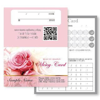 【 2つ折りショップカード 】 ポイントカード・スタンプカードに!|美容サロン向けフラワーブーケデザイン02