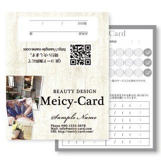 【 2つ折りショップカード 】 ポイントカード・スタンプカードに!|美容室,ネイルサロン向け木目調デザイン01