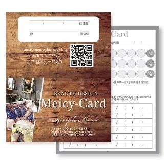 【 2つ折りショップカード 】 ポイントカード・スタンプカードに!|美容室,ネイルサロン向け木目調デザイン02
