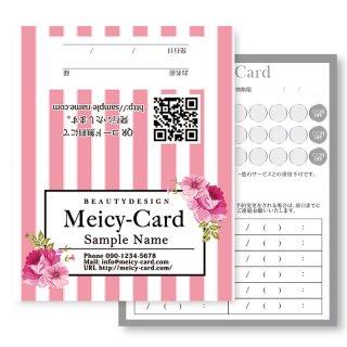 【 2つ折りショップカード 】 ポイントカード・スタンプカードに!|可愛いガーリーストライプ04