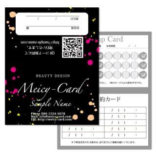 【 2つ折りショップカード 】 ポイントカード・スタンプカードに!|おしゃれなドロッピングデザイン04