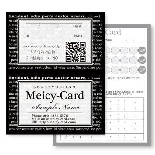 【 2つ折りショップカード 】 ポイントカード・スタンプカードに!|ヘアサロン向け英字ペーパーデザイン01