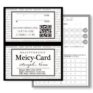 【 2つ折りショップカード 】 ポイントカード・スタンプカードに!|ヘアサロン向け英字ペーパーデザイン02