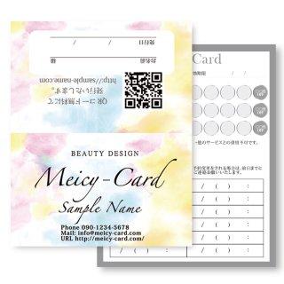 【 2つ折りショップカード 】 ポイントカード・スタンプカードに!|可愛い水彩グラデーションデザイン02