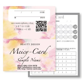 【 2つ折りショップカード 】 ポイントカード・スタンプカードに!|可愛い水彩グラデーションデザイン04
