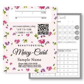 【 2つ折りショップカード 】 ポイントカード・スタンプカードに!|可愛いフェミニンなフラワーデザイン04