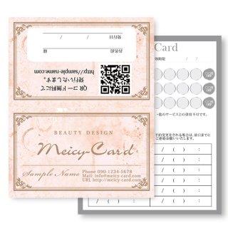 【 2つ折りショップカード 】 ポイントカード・スタンプカードに!|美容室向けアンティークレトロ調デザイン01