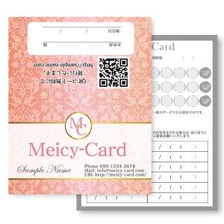 【 2つ折りショップカード 】 ポイントカード・スタンプカードに!|高級感のあるセレブリティデザイン01
