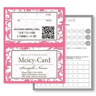【 2つ折りショップカード 】 ポイントカード・スタンプカードに!|リラクゼーション向けのエレガントデザイン02