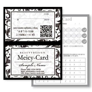 【 2つ折りショップカード 】 ポイントカード・スタンプカードに!|リラクゼーション向けのエレガントデザイン03