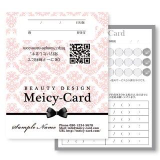【 2つ折りショップカード 】 ポイントカード・スタンプカードに!|美容サロンのクラシカルリボン(スィートピンク)