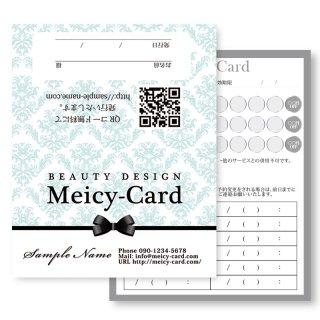 【 2つ折りショップカード 】 ポイントカード・スタンプカードに!|美容サロンのクラシカルリボン(スィートブルー)