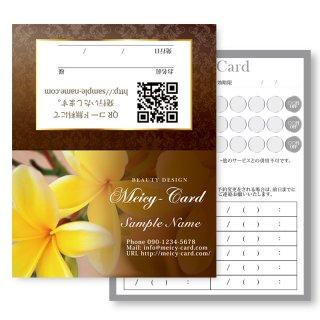 【 2つ折りショップカード 】 ポイントカード・スタンプカードに!|リラク・マッサージサロンの癒しデザイン01