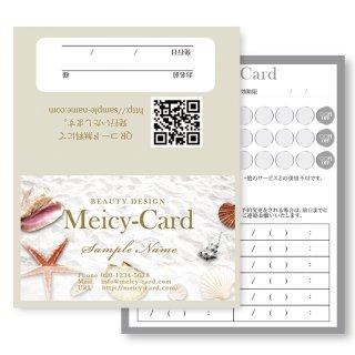 【 2つ折りショップカード 】 ポイントカード・スタンプカードに!|海貝殻デザイン