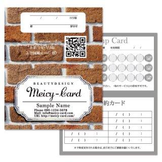 【 2つ折りショップカード 】 ポイントカード・スタンプカードに!|おしゃれなレンガ調デザイン04