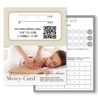 【 2つ折りショップカード 】 ポイントカード・スタンプカードに!|リラクゼーションサロンデザイン