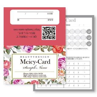 【 2つ折りショップカード 】 スタンプカード・料金表に 花リバティーデザイン