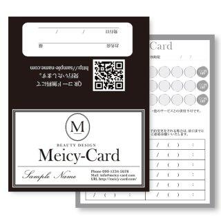 【 2つ折りショップカード 】 ポイントカード・スタンプカードに!|美容サロンのシンプルデザイン01