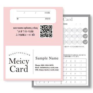 【 2つ折りショップカード 】 ポイントカード・スタンプカードに!|美容サロンのシンプルデザイン03