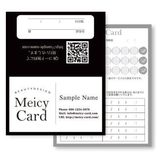 【 2つ折りショップカード 】 ポイントカード・スタンプカードに!|美容サロンのシンプルデザイン04