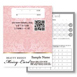 【 2つ折りショップカード 】 ポイントカード・スタンプカードに!|エステ・リラク向け女性目線デザイン01