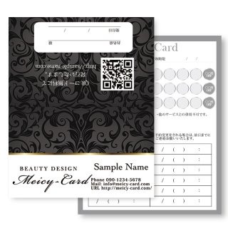 【 2つ折りショップカード 】 ポイントカード・スタンプカードに!|エステ・リラク向け女性目線デザイン02