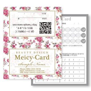 【 2つ折りショップカード 】 ポイントカード・スタンプカードに!|ネイルサロン向け可愛い花柄リバティ01