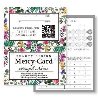【 2つ折りショップカード 】 ポイントカード・スタンプカードに!|ネイルサロン向け可愛い花柄リバティ02