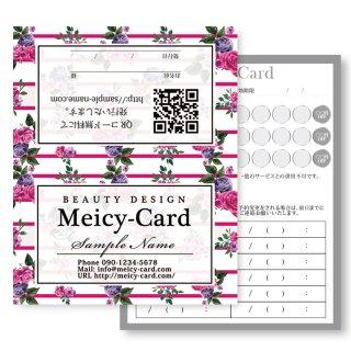 【 2つ折りショップカード 】 ポイントカード・スタンプカードに!|ネイルサロン向け可愛い花柄リバティ03