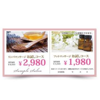【クーポンチケット・割引券】2キャンペーン記載可能なおしゃれ集客チケット01
