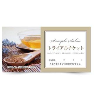 【クーポンチケット・割引券】アロマ・オーガニックサロンの体験チケットナチュラルデザイン02