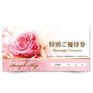 【クーポンチケット・割引券】エレガントデザインのサロンご紹介チケット01