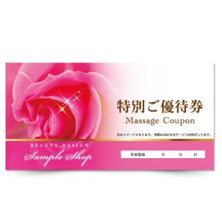 【クーポンチケット・割引券】エレガントデザインのサロンご紹介チケット03
