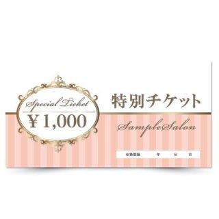 【クーポンチケット・割引券】おしゃれなエンブレムデザインの美容サロンギフト券01
