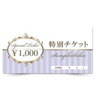 【クーポンチケット・割引券】おしゃれなエンブレムデザインの美容サロンギフト券02