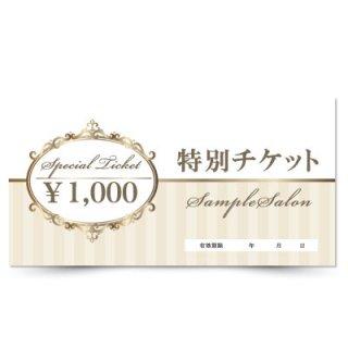 【クーポンチケット・割引券】おしゃれなエンブレムデザインの美容サロンギフト券03