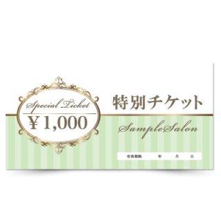 【クーポンチケット・割引券】おしゃれなエンブレムデザインの美容サロンギフト券04
