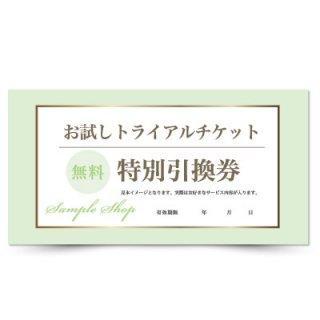 【クーポンチケット・割引券】ネイルサロンのかわいい金券サービスチケット02