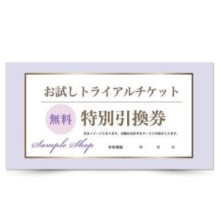 【クーポンチケット・割引券】ネイルサロンのかわいい金券サービスチケット03