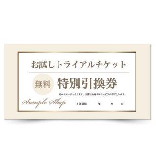 【クーポンチケット・割引券】ネイルサロンのかわいい金券サービスチケット04