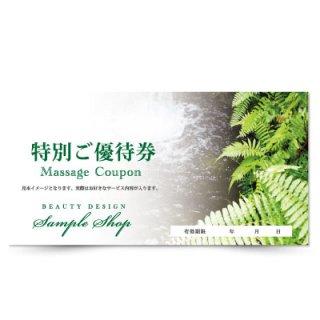 【クーポンチケット・割引券】爽やかなグリーン植物デザインのご優待券03