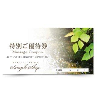【クーポンチケット・割引券】爽やかなグリーン植物デザインのご優待券04