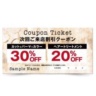 【クーポンチケット・割引券】ヘアサロン美容室のキャンペーンチケットに!ヴィンテージデザイ01