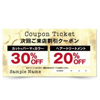 【クーポンチケット・割引券】ヘアサロン美容室のキャンペーンチケットに!ヴィンテージデザイ03