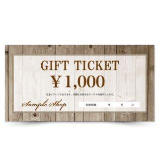 【クーポンチケット・割引券】ヘアサロン美容室のキャンペーンチケットに!大人気の木目調デザイン01