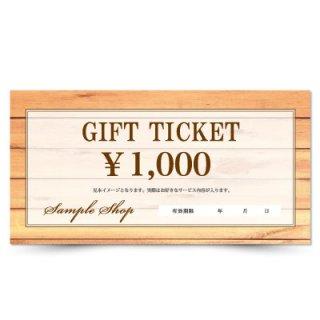 【クーポンチケット・割引券】ヘアサロン美容室のキャンペーンチケットに!大人気の木目調デザイン02